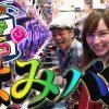 011 第11話・ドテポコBOX~ぱちんこ魔法少女まどか☆マギカ~(パチンコ/ドテチン&ポコ美