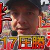 071 スロさんぽ ~ 第71歩~2017圧勝秋トニー(バジリスク~甲賀忍法帖~絆)(北斗の拳 新伝説創造)