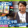 048 ライターの流儀 vol.48 ~ワサビ~【ニューパルサーデラックス】【ミクちゃんガイア垂水東店】