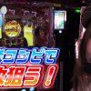 008 玉ちゃんの今日の逸品#8【ゲスト:工藤らぎ】【パチスロ大工の源さん】