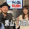 027 白河雪菜のパチテレ!チャンネルRUSH vol 27  【ゲスト】嵐③