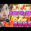 024 王道 〜No.24 倖田柚希編〜【ミリオンゴッド-神々の凱旋-/CRぱちんこ GANTZ】