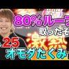 025 王道 〜No.25 オモダたくみ編〜【ミリオンゴッド-神々の凱旋-】