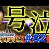 082 松本バッチの成すがままに! #82【ミリオンゴッド-神々の凱旋-】