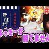 004 倖田柚希のそば打ち#4【押忍!番長3/CRぱちんこコードギアス 反逆のルルーシュ】