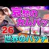 026 王道 〜No.26 松本バッチ編〜【ミリオンゴッド-神々の凱旋-】
