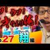 027 王道 〜No.27 翔編〜【政宗2】