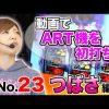 023 王道 〜No.23 つばさ編〜【盗忍!剛衛門】