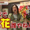 043 ひとり万発 #43 『祝花、再び! 海物語4桜ライトで最終日は勝ちたい! @ KEIZ LAPARK金沢店』