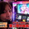 059-2 BATTLE TRIBE-女帝無想- Vol.59~河原みのり~ スロット後編《GⅠ優駿倶楽部》