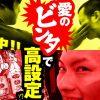 045 回胴リベンジャー遊太郎(仮)vol.45【キング観光鈴鹿インター店】