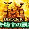 049 回胴リベンジャー遊太郎(仮)vol.49【キング観光鳥羽店】