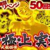 050 回胴リベンジャー遊太郎(仮)vol.50【キング観光松阪店】