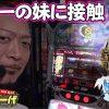 009 嵐の回胴バカ一代#9【嵐】【トロピカルKISS】