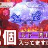 041 ひとり万発 #41 『桃剣からのいろいろあって天下一閃!!! @KEIZ富山田中店』