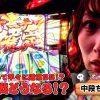 058 BATTLE TRIBE-女帝無想- Vol.58~中段ちぇりこ~ スロット《押忍!番長3》