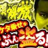 044 回胴リベンジャー遊太郎vol.44 【A TIME梅田御堂筋店】