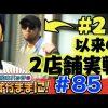 085 松本バッチの成すがままに! #85【南国物語/ニューパルサーSPⅡ】