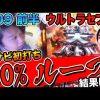 009-1 まりもの連れ打ち実戦記#9 ワサビ編 前半 【ぱちスロ ウルトラセブン】