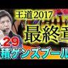 029 王道 〜No.29 諸積ゲンズブール編〜【ミリオンゴッド-神々の凱旋-etc.】