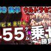 009-2 まりもの連れ打ち実戦記#9 ワサビ編 後半 【ぱちスロ ウルトラセブン】