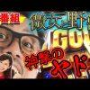 001 微女と野獣#1 【倖田柚希 × ヤドゥ】【初回から大事故を発生させる2人!】
