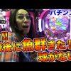 003 【木村魚拓x沖ヒカルxグレート巨砲】アロマティックトライアスロン #3 パチンコ編(3/3)