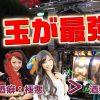 060 BATTLE TRIBE-女帝無想- Vol.60~かおりっきぃ☆~ スロット《押忍!番長3、他》