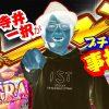 014 回胴チャレンジvol.14【BEAM朝倉店】【パチスロ 笑ゥせぇるすまん3~笑撃のドーン~】