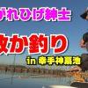 117 パチンコ店買い取ってみた 第117回幸チャレから徒歩スグ!神扇池で釣ります。