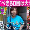 050-1 河原みのりのはっちゃき! #50 戦国コレクション3 前編