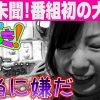 050-2 河原みのりのはっちゃき! #50 SLOT魔法少女まどか マギカ 後編