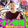 017 回胴チャレンジvol.17【キング観光伊勢店】【SLOTギルティクラウン】