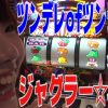 020 #19&20☆ツンデレofツンデレ☆ジャグラー実戦☆