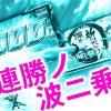 052 回胴リベンジャー遊太郎vol.52【クラブアルドーレ東住吉店】