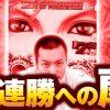 054 回胴リベンジャー遊太郎vol.54
