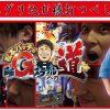 004 松本バッチの回胴Gスタイルへの道 Vol.4~翔~ スロット前編《押忍!番長3》