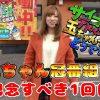 001 玉ちゃんでどうですか? #1 GI優駿倶楽部 前編
