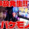 041-1 松本バッチの回胴Gスタイル4  Vol.41~バッチ~ スロット前編《ぱちスロ ウルトラセブン》