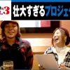 043-1 スロ馬鹿アニキとおてんば娘。3 第43話 (1/2) 【押忍!番長3】《飄》《河原みのり》