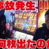 041-2 松本バッチの回胴Gスタイル4  Vol.41~バッチ~ スロット後編《ぱちスロ ウルトラセブン》