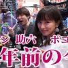 013 第13話・ドテポコBOX~ぱちんこCR真・北斗無双~(パチンコ/ドテチン&ポコ美&助六)