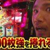 176 HEAVENS DOOR 第176話(4/4)【押忍!番長3】《木村魚拓》《ジロウ》《トメキチ》