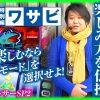 ライターの流儀特別編 ~ワサビ~【ニューパルサーSP2】【P.E.KING OF KINGS高槻店】