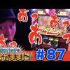 088 松本バッチの成すがままに! #88【アナザーゴッドハーデス-奪われたZEUSver.-】