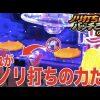002 ノリ打ちバッチこい!!GOLD#2 塾長【塾長 × 松本バッチ × 鬼Dイッチー】