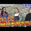 004 アロマティックトライアスロン #4 パチスロ編(1/3) 【木村魚拓x沖ヒカルxグレート巨砲】
