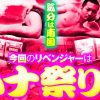 055 回胴リベンジャー遊太郎vol.55【キング観光サウザンド津店】