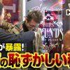 182 HEAVENS DOOR 第182話(1/4) 【ぱちスロAKB48 勝利の女神】《木村魚拓》《ジロウ》《トメキチ》