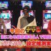 032 ユニバTV3 #32